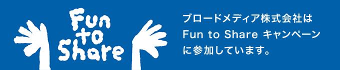 ブロードメディア株式会社はfun to share キャンペーンに参加しています。