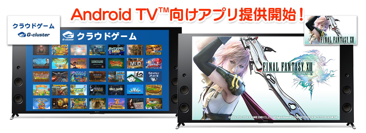 「G-cluster」 Android TV向けアプリ提供開始