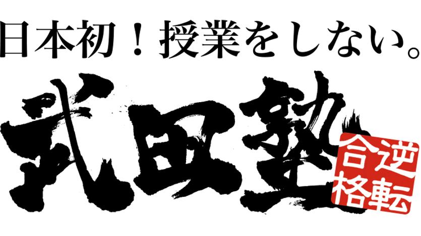 ルネサンス高校グループが武田塾を運営する株式会社A.verと提携-独自 ...